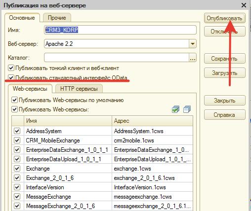 c4d31482c362d Установить галочку напротив «Публиковать стандартный интерфейс ODATA» и  осуществить публикацию.