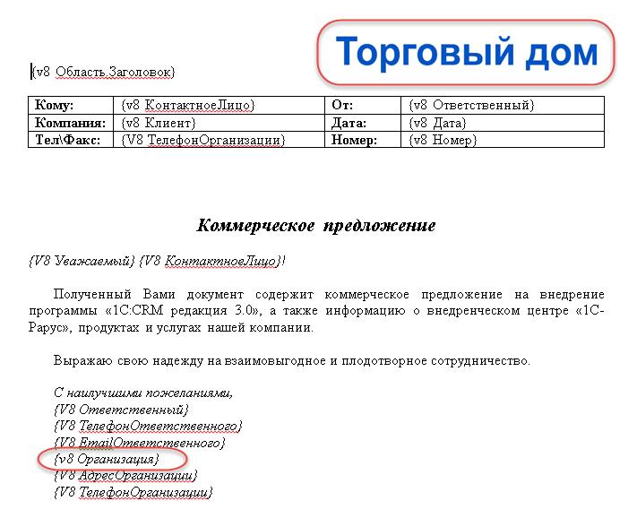 Коммерческое предложение по электронной отчетности все про 3 ндфл декларации