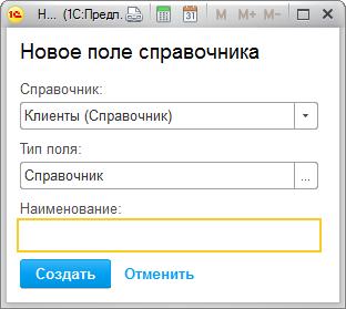 Новое поле справочника