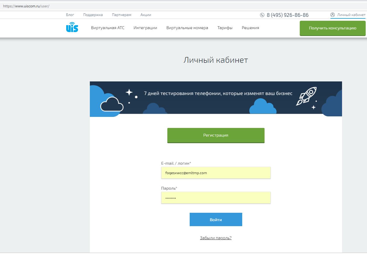 Интеграция с телефонией (СофтФон) с облачной АТС UIS