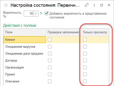 Настройка запрета редактирования реквизитов Интереса