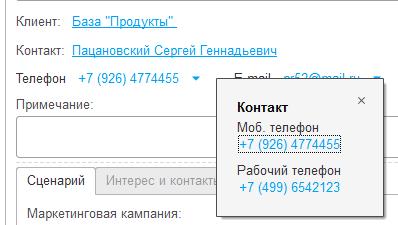 Возможность звонка на любой  номер контакта или клиента