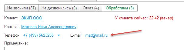 Возможность отправки письма  участнику обзвона