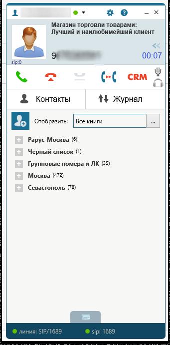 Панель СофтФон