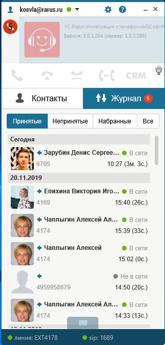 Интерфейс СофтФона